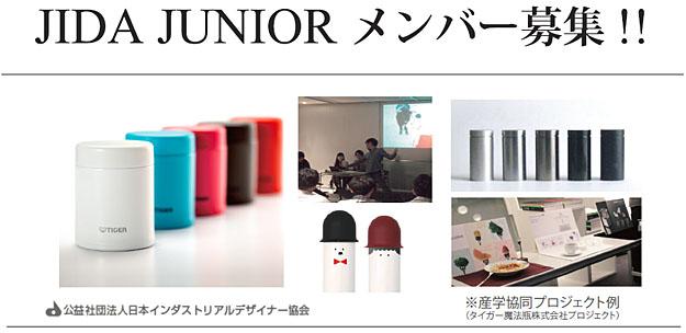 関西デザイン学生シンポジウム2012